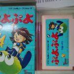 ぷよぷよ ファミコン版