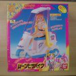 美少女戦士セーラームーンSS ムーンピザバイク バンダイ