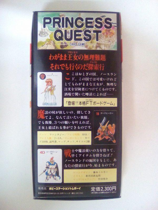プリンセスクエスト カードゲーム