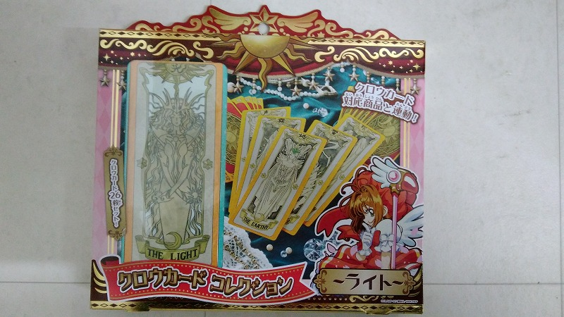 クロウカードコレクション ライト カードキャプターさくら タカラトミー