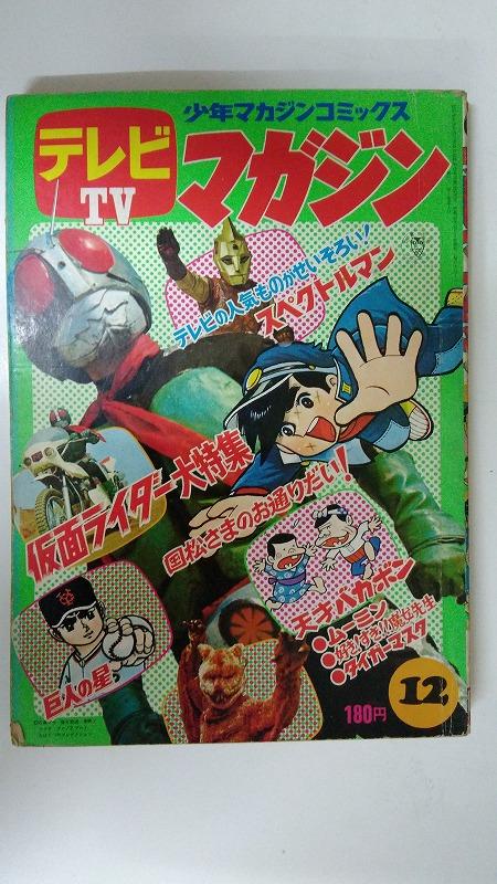 テレビマガジン創刊号