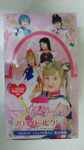 美少女戦士セーラームーン ブロマイドコレクション