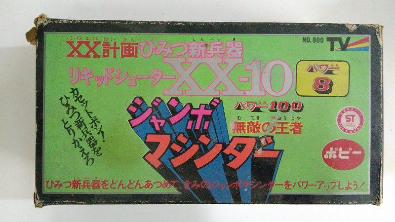 ジャンボマシンダー ひみつ新兵器 リキッドシューターXX-10