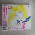 美少女戦士セーラームーンシリーズ メモリアル・ソング・ボックス