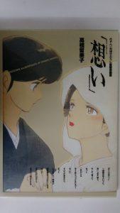 めぞん一刻描きおろし複製原画集「想い」高橋留美子