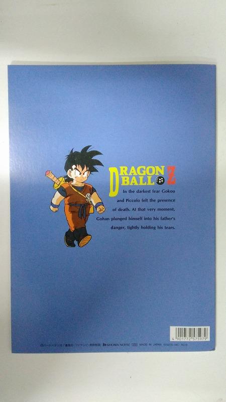 ドラゴンボールZ ノート