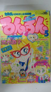 るんるん(講談社)1993年5月新創刊号