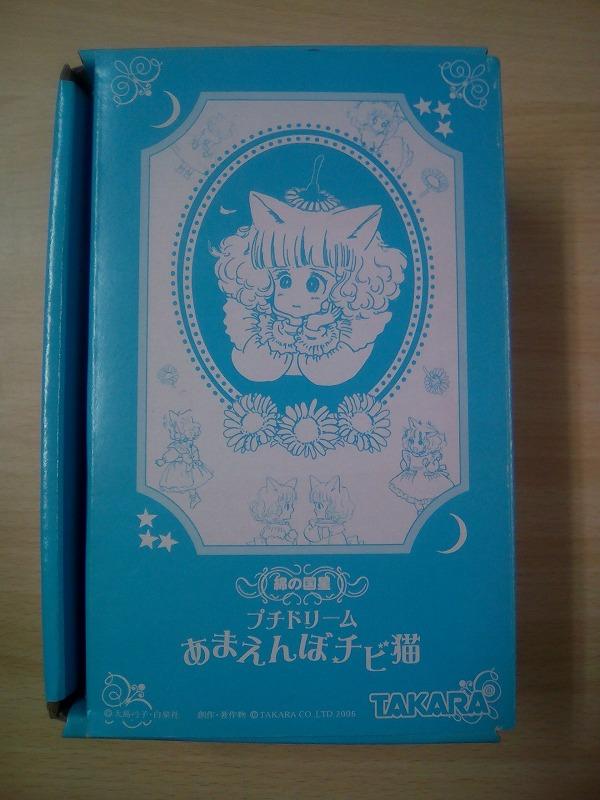 プチドリーム あまえんぼチビ猫 「綿の国星」 トイザらス限定 ピンク・ブルー