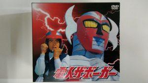 電人ザボーガー DVD-BOX 完全予約限定版