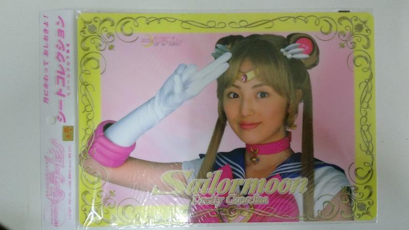 美少女戦士セーラームーン 実写版 シートコレクション