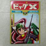 ビッグX 集英社のテレビ・コミックス版 手塚治虫