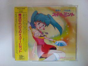 魔法のエンジェル★スイートミント オリジナル・サウンドトラック 帯付き