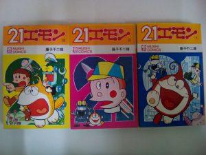 21エモン 虫コミックス版 藤子不二雄