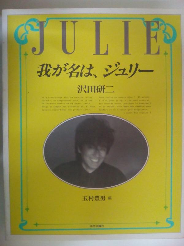 我が名は、ジュリー 初版