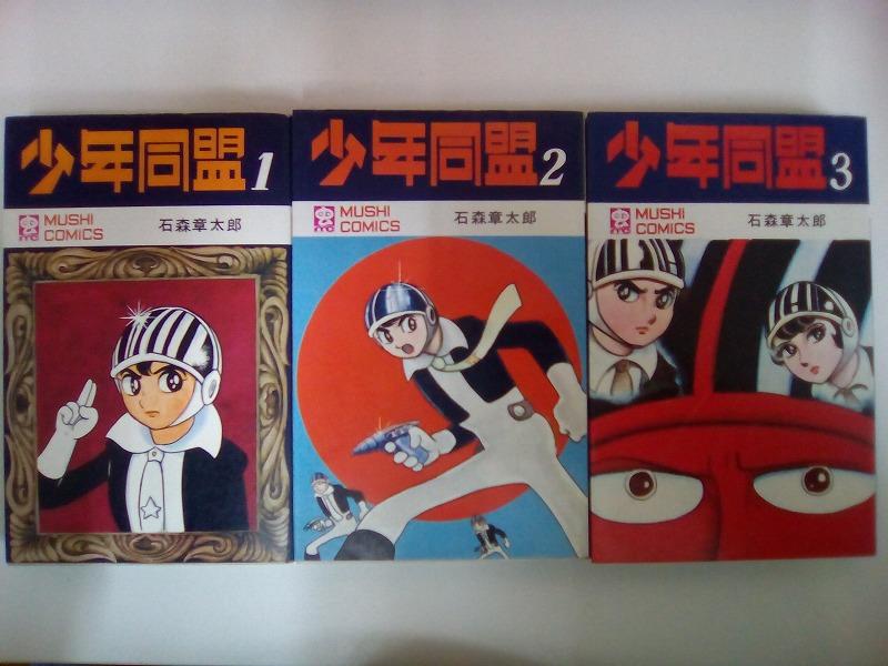 少年同盟 石ノ森章太郎 虫コミックス版 全巻セット