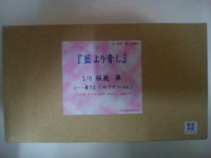 桜庭葵(・・・薫さま だめです~ver.) 藍より青し 1/6 ガレージキット 春風堂