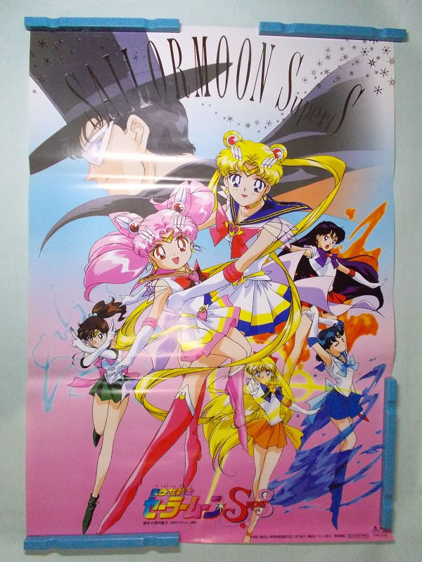 Sailor Moon SuperS Official Original anime poster 1995 B2 size Japan TOEI animation