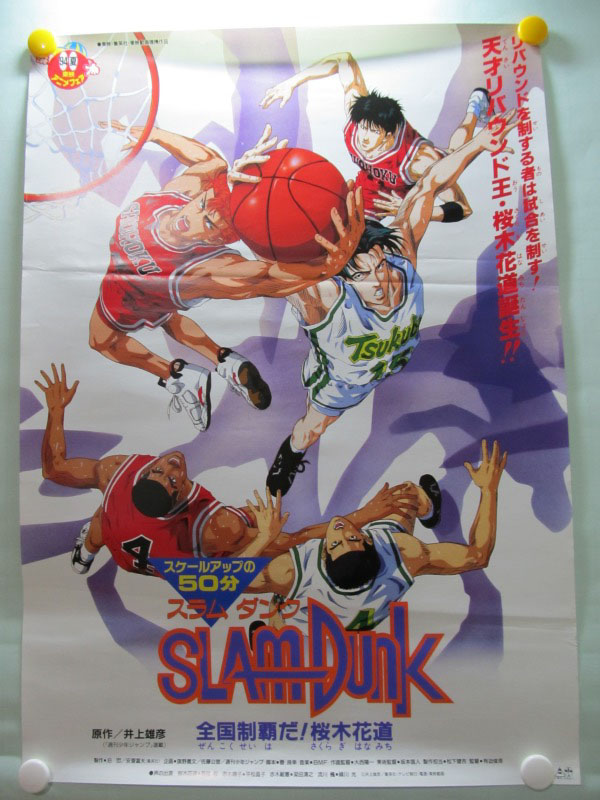 "SLAM DUNK ""Shohoku's Greatest Challenge! Burning Hanamichi Sakuragi"" 2nd Movie Official Original Theater poster (B2 Size) from 1994 summer (Toei Animation)"