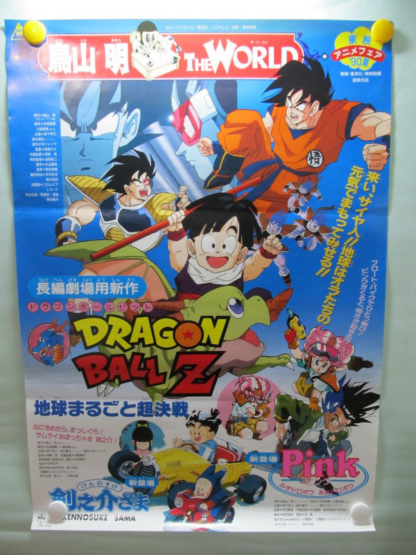 """Dragon Ball Z: The Tree of Might"" ,""Pink: Water Bandit, Rain Bandit"",Official Original Theater poster (B2 Size) from 1990 summer (Toei Animation)"