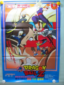 """""""Dragon Ball Z: Broly – The Legendary Super Saiyan"""" Official Original Theater poster (B2 Size) from 1993 spring (Toei Animation)"""