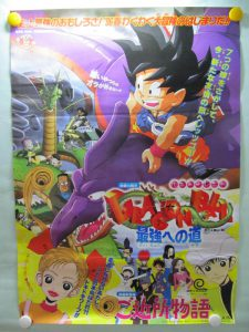 """Dragon Ball: The Path to Power"",""Neighborhood Story"" Official Original Theater poster (B2 Size) from 1996 Spring (Toei Animation)"